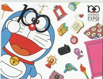 Doraemon Expo